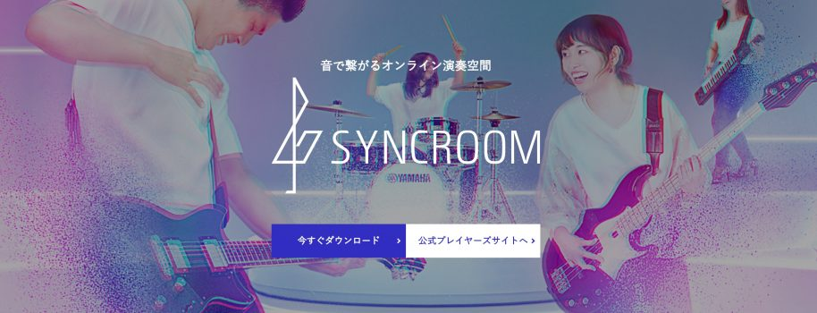 SYNCROOM(旧NETDUETTO)設定